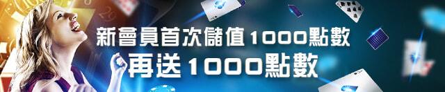財神娛樂城新會員首存1000點數再送1000點數