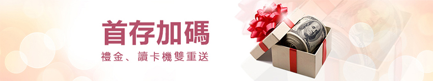 九州娛樂城首存加碼-禮金、讀卡機雙重送