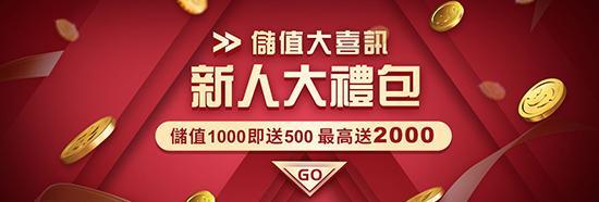 京城國際娛樂城-儲值大喜訊 新人大禮包