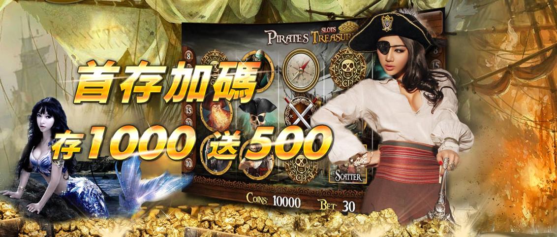 【現金版優惠】首存加碼存1000送500 優惠大放送
