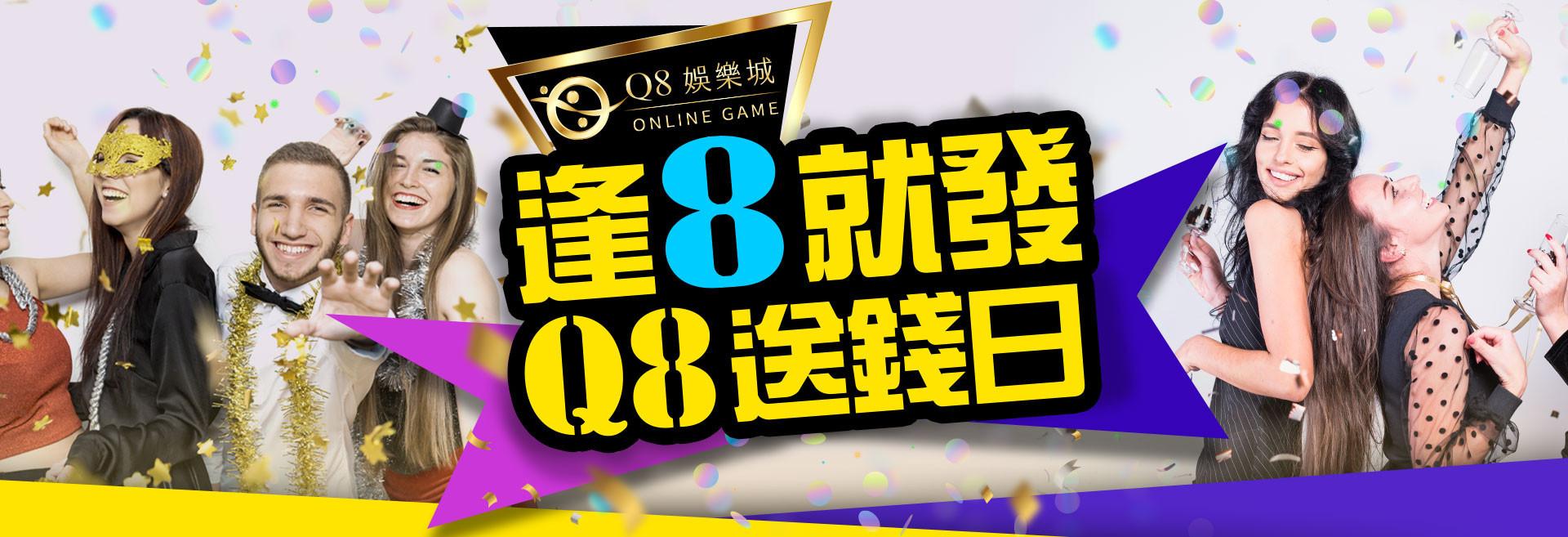 Q8娛樂城-逢8就發Q8送錢日