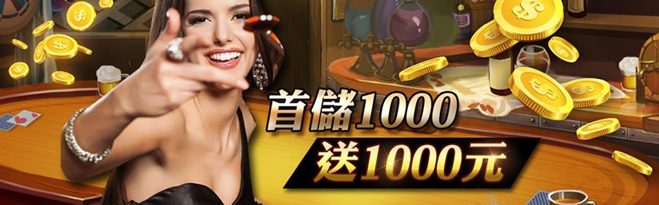 首席娛樂城-首儲1000送1000元