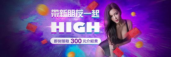 京城國際娛樂城-帶新朋友一起 HIGH
