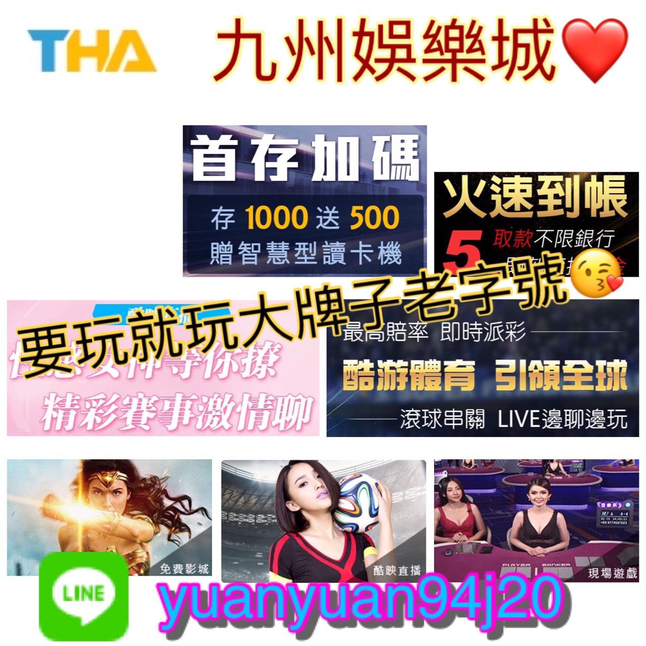 THA 天下現金網  正版九州娛樂城  現在加入3位數至4位數優惠金大方送!!!!!!!!!!