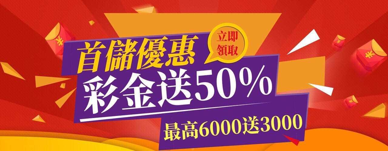 聖發娛樂城首存超狂送50%-最高送3000元禮金