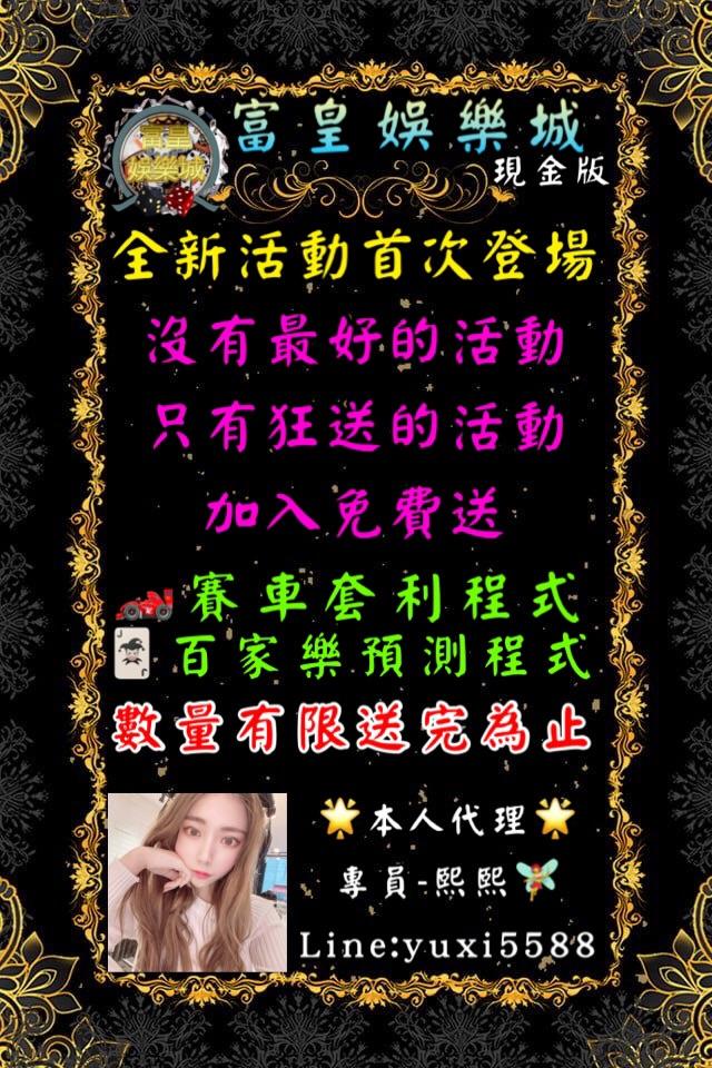 富皇娛樂城-活動火熱開放中百家預測程式免費贈送 要領取盡快哦!!