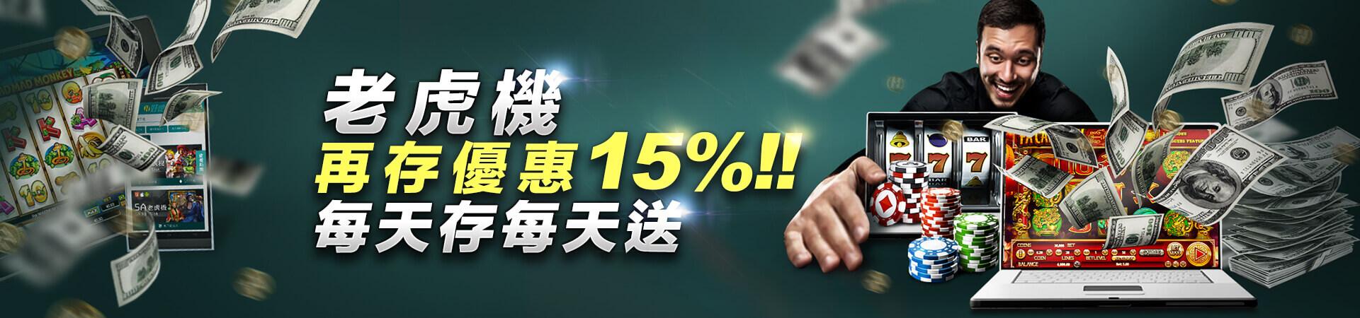 HOYA娛樂城老虎機再存送15%!!