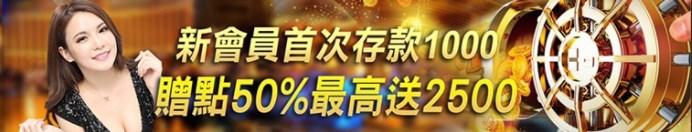 福財娛樂城新會員首次存款1000贈點50%