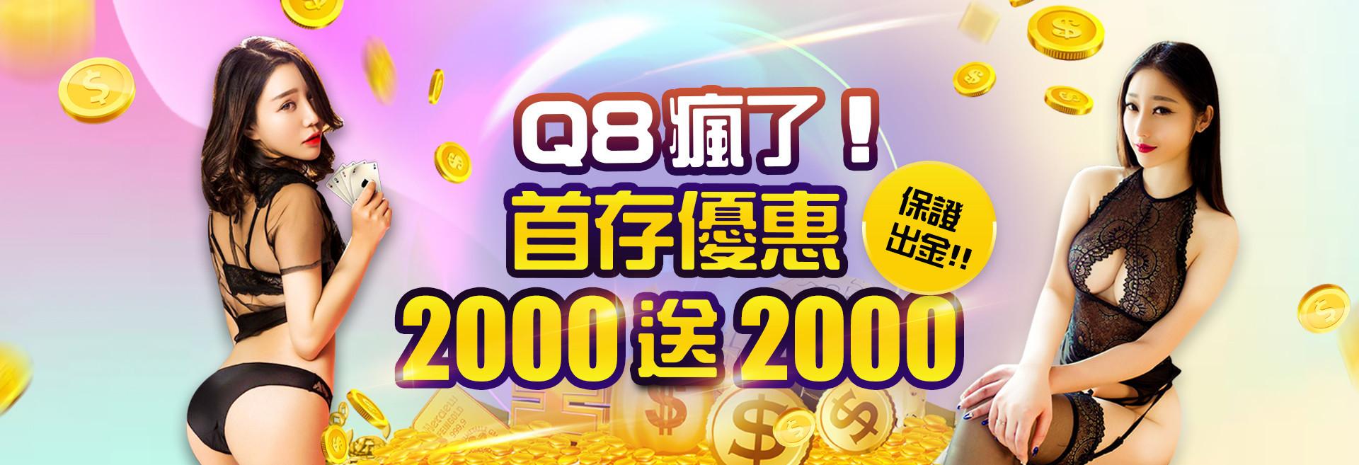 Q8瘋了!首存優惠2,000送2,000最高送2,000首儲金!