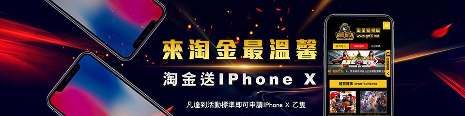 淘金娛樂城-淘金送IPhone