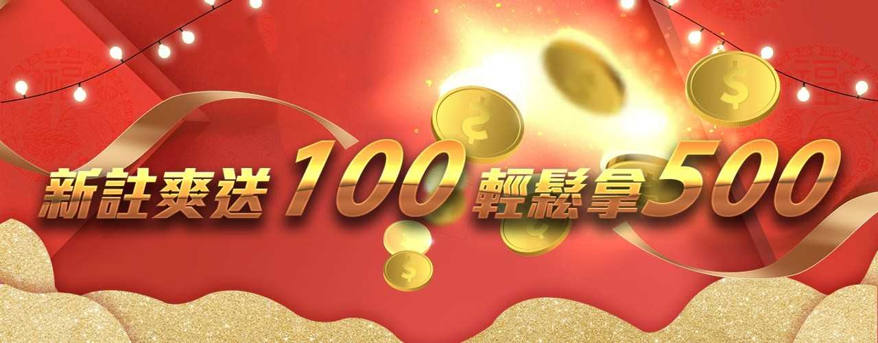 樂虎娛樂城-註冊樂虎送您體驗金 免儲值先體驗!