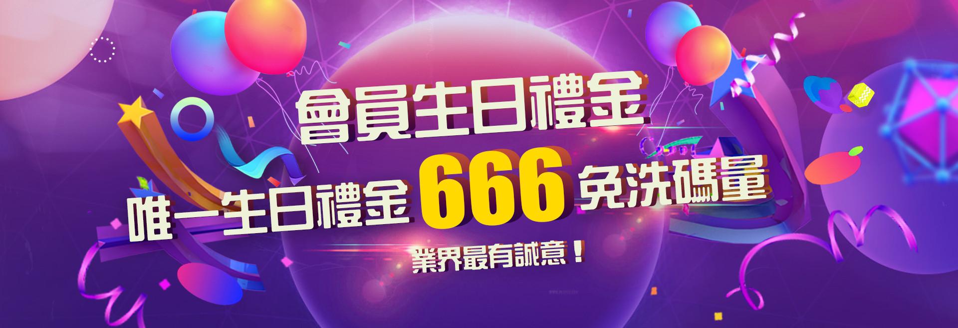 預言王娛樂城-會員生日禮金666免洗碼量