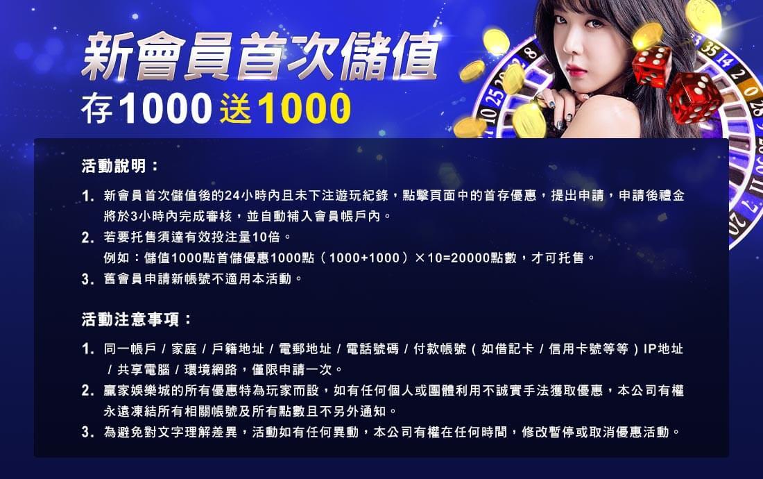 贏家娛樂城新會員首次儲值存1000送1000