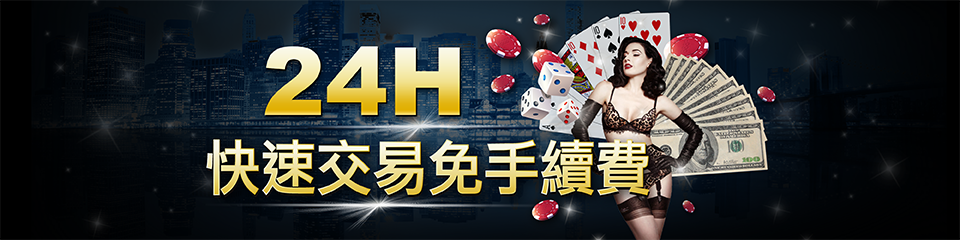 淘金娛樂城-24H快速出售免手續費