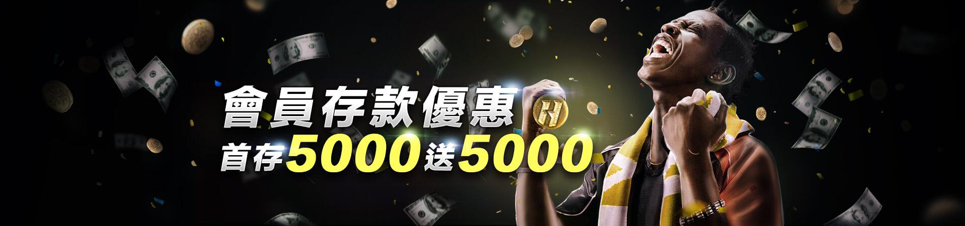 HOYA娛樂城首存5000送500