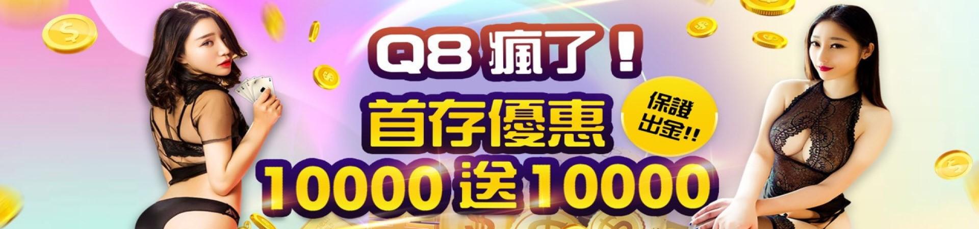 Q8娛樂送10000